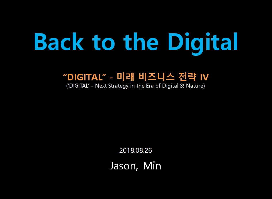 "Back to the Digital,  ""DIGITAL"" – 미래 비즈니스 전략 IV"