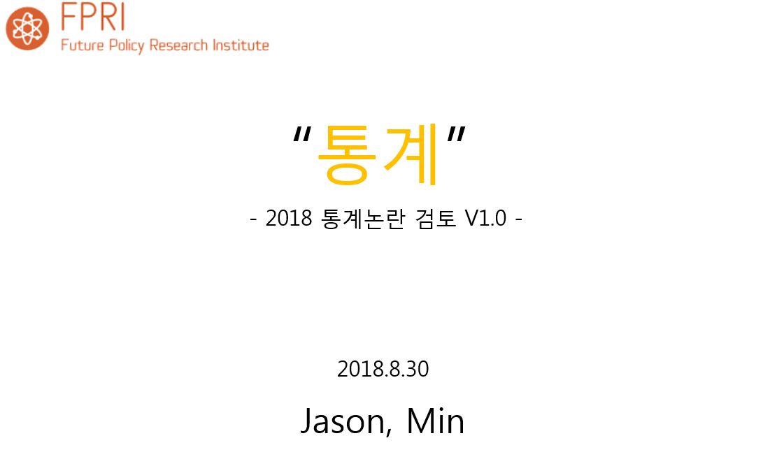 2018 통계논란 검토 (v1.2)