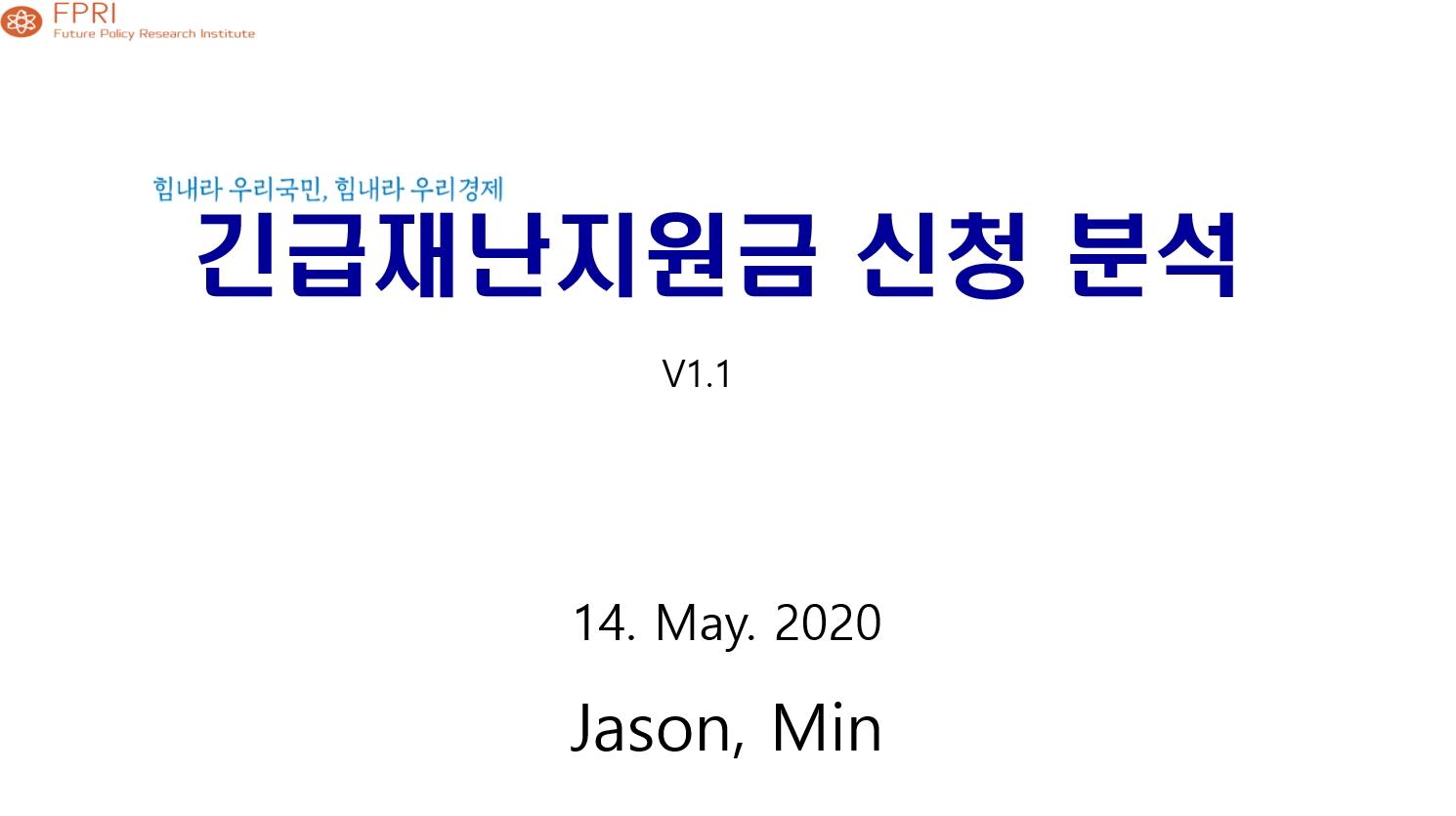 2020.05 긴급재난지원금 관련 UX분석 V1.2
