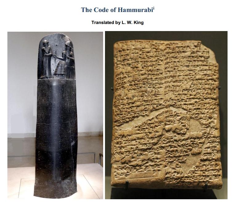 프라이버시의 기원-함무라비 법전(The Code of Hammurabi)